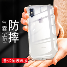 iPhoneX Mobile Shell Apple X New 8x Ultra-thin transparent Soft silicone All-inclusive shatter-resistant air bag Female models ipx