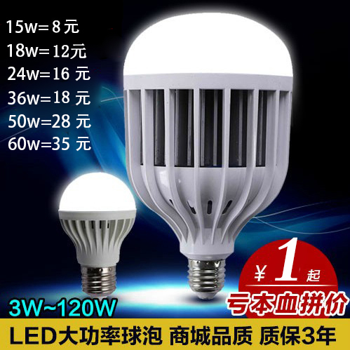 Led 32Explosion Bulb Energy Proof 0 Lamp 120w High Power l3JcTFK1