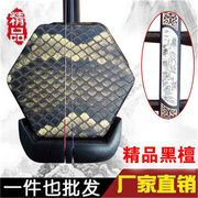 Fine ebony erhu erhu playing professional grading factory direct shipping special offer