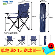 Folding chair, portable outdoor folding chair, fishing stool, folding stool, mini beach chair, directing sketch, small stool
