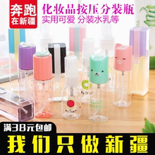Creative travel beauty tools small sprayer skin care lotion makeup water bottle packing press