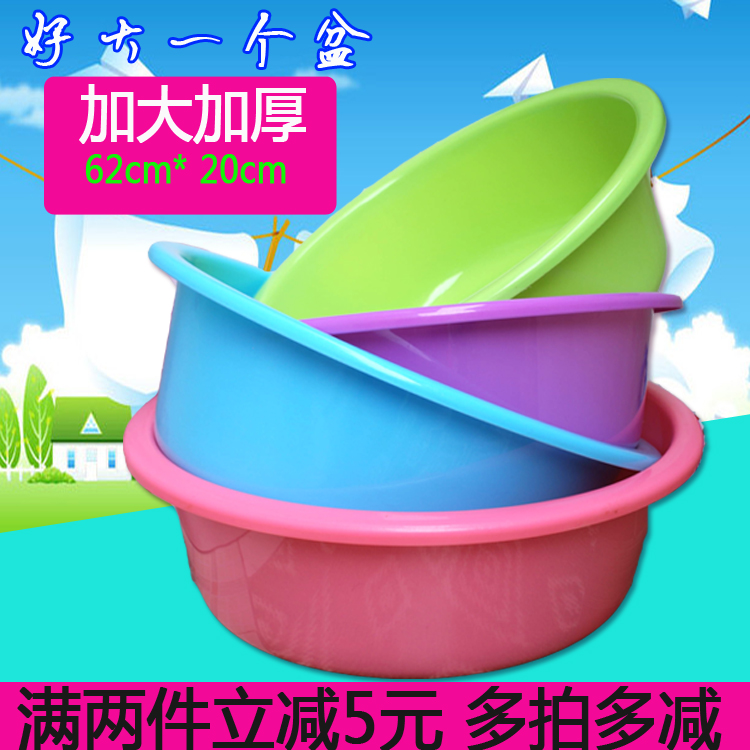 Oversized thickening bath lavatory washtub household plastic tubs basin water footbath circular washing basin