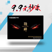 Hasee / Shenzhou: Ares bellissimo tappetino per il mouse sun map indietro 20 yuan