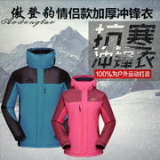 Autumn and winter of male and female models detachable cap luminous waterproof outdoor jackets for men and women and couples cashmere female mountaineering