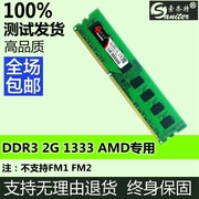 DDR3 2G 1333 AMD somette genuine special memory can be compatible with 1600 double pass 4G