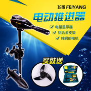 Flying boat paddle hanging with 12V electric propulsion motor outboard machine hook rubber rowing ship propeller