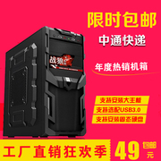 Mail desktop computer, chassis, mainframe case, computer case, power box, ATX game case, computer case