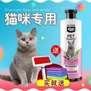 Cat cat cat shampoo bath lotion for sterilizing acaricidal activities with kitty cat sterilization liquid soap