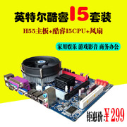 Special offer every day new suit and core I5CPU H55 motherboard with fan computer motherboard CPU set