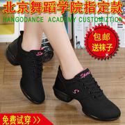 Color dream 2017 spring and summer of the new square dance shoes, net, breathable, soft, soft, casual and fashionable dancing shoes