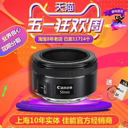 佳能 EF 50mm f/1.8 STM 镜头 三代 50/1.8 新款小痰盂 人像定焦
