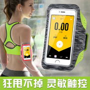 Apple 6S mobile phone running arm package and universal fitness exercise arm sleeve arm arm arm wrist bag bag