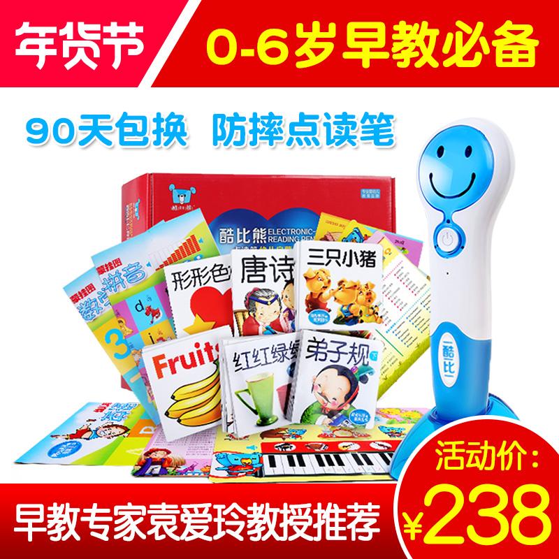 酷比熊英语点读笔0-3-6岁 婴幼儿点读机宝宝早教机儿童故事学习机