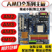 Wah / AM2 technology master Soyo motherboard DDR2/3/940 AM3/AM3+/FM1/FM2 938 integrated needle