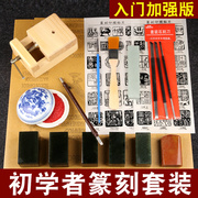 Seal kit seal stone impression full suit beginners white steel Shoushan stone carving carving knife L