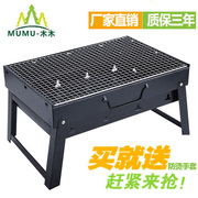 Outdoor barbecue charcoal barbecue stove household portable barbecue barbecue tools 2-3 thickened -5 full set