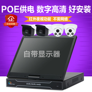 Monitoring equipment set home with a screen integrated machine 48 supermarket monitoring Poe digital high-definition night vision camera