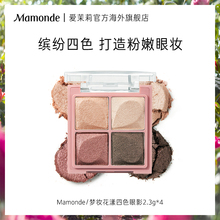 Amore Mamonde / Dream Makeup Flower Четырехцветные тени для век