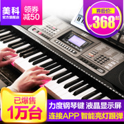 8652 intelligent connection of APP electronic organ & Adult 61 key piano keys 88 professional children learning efforts