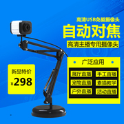 Autofocus camera HD USB desktop computer YY anchor meeting teaching outdoor industry 1080P