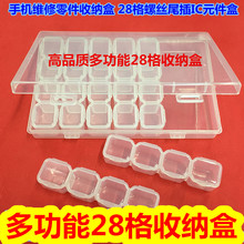 Mobile phone disassemble maintenance parts storage box 28 grid screw plug IC component box component box storage box