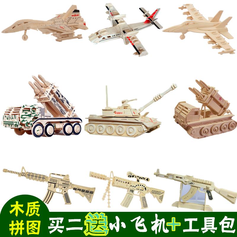 木质拼图立体3D模型大成人儿童军事飞机组装拼插积木制拼装玩具枪