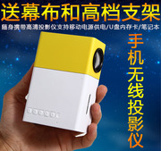 Home projector HD 3D smart projector mini home projector LED mobile phone portable 1080P