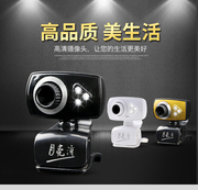 HD USB video camera desktop computer home laptop with a microphone microphone universal night vision Internet cafes