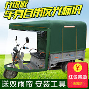 Top with electric tricycle shed sunshade canopy square folding tent canopy closed electric tricycle
