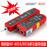 Smart mouse NF801R network line measurement instrument of line cable telephone lines to check the line for line device with function of preventing burn