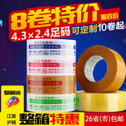 4.5 Taobao express packaging adhesive tape paper tape wide warning tape sealed with tape wholesale