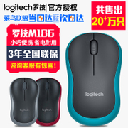 Logitech M186 wireless mouse office power laptop desktop gaming mouse M185 M170 upgrade m220