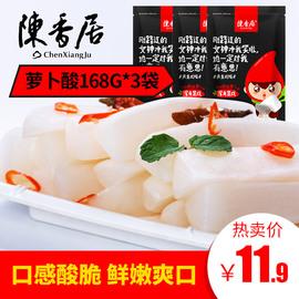 陈香居萝卜酸 广西特产农家泡萝卜 酸甜脆自制腌萝卜168克*3袋装