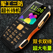 Chuangxing (mobile phone) S1 military three mobile telecom version of the old machine straight old long standby mobile phone