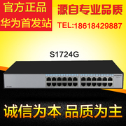 Huawei S1724g-ac 24-Port full Gigabit Rogue switch Plug and play specials package