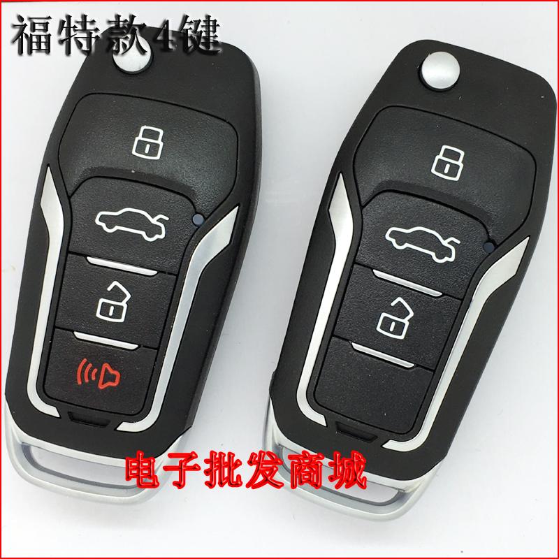 铁将军高频双向8686 8116 8885 8101改装单向折叠钥匙 汽车遥控器