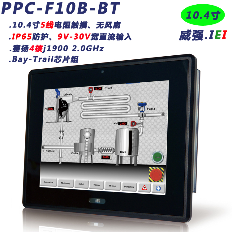 Wei Qiang industrial Tablet PC 10 inch machine PPC-F10B-BT quad core fan free touch PPC-F08B