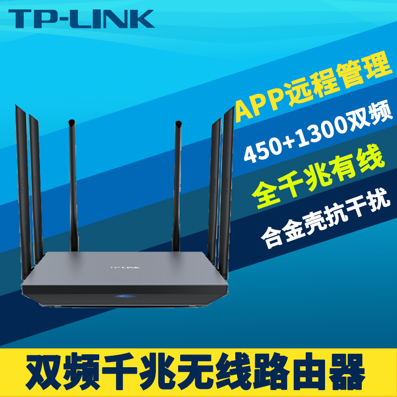 TP-Link AC1750 dual band Gigabit wireless router 5G alloy shell wall home fibre-optic broadband WiFi