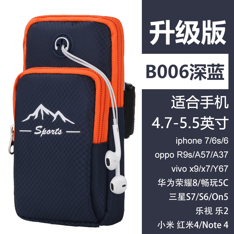 Running mobile phone arm bag, men and women sports arm, wrap arm sleeve, 5.5 inch Apple 6S, HUAWEI universal arm wrist bag
