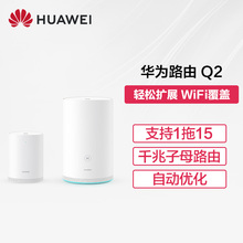 New model listed Huawei/Huawei routing Q2 child router Gigabit intelligent wireless router