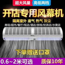 Diamond air curtain machine air curtain damper air curtain 0.9m 1.2m 1.5m 1.8m 2m door head mute commercial