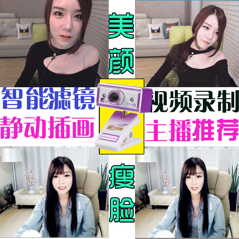 Charm impression 7 plus high qing 720 p computer video broadcast presented the beauty thin body infrared camera YY