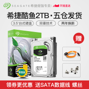 Rookie Seagate / Seagate st2000dm006 2TB desktop hard disk 2t can monitor two-disc