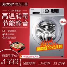 Haier Washing Machine Fully Automatic Household Commander Drum 8kg Large Capacity 8kg High Temperature Sterilization Washing Mute Energy Saving