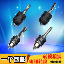 电锤冲击钻风批电板风炮转换手电钻夹头方博世园柄接杆转角磨机