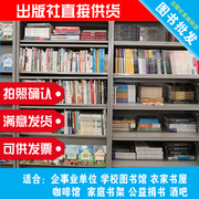 The old bookstore clearance books wholesale second-hand book inventory book wholesale cheap processing special offer