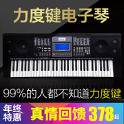 Melos multifunctional electronic organ children piano teaching beginners 88 adult household efforts