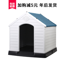 Outdoor large dog kennel kennel dog cage ventilation four plastic waterproof and washable bite pet nest shipping