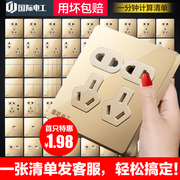 The international electrician 86 type switch socket panel wall home 5 five hole socket with USB ten built-in two or three plug hole