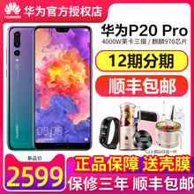 Phase 3 Interest Free/Shunfeng Express Huawei/Huawei P20 Pro Mobile Phone Official Flagship Shop Authentic Huawei p20pro Price Reduction Mat20 Authentic Mobile Phone Official Network P30 Down Noa5